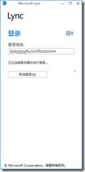 lync 2013 客户端